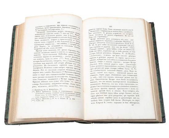 Сочинения Т. Н. Грановского в 2 томах (комплект из 2 книг)
