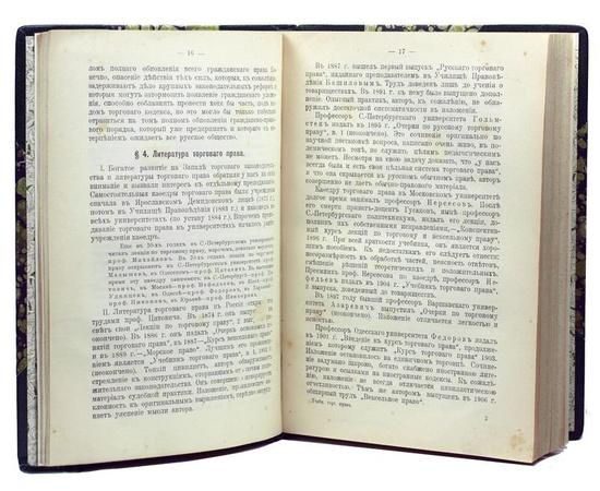 Учебник торгового права