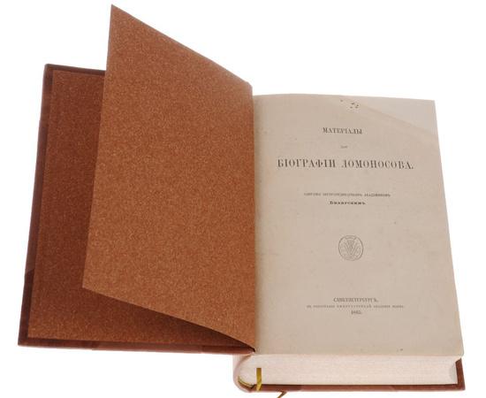 Материалы для биографии Ломоносова