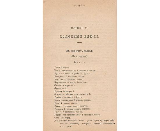 Необходимая настольная книга для молодых хозяек (комплект из 2 книг)