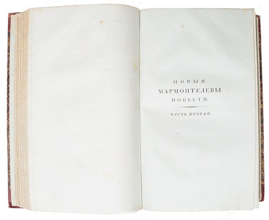 Новые Мармонтелевы повести, изданные Н. Карамзиным. В 2 частях (в одной книге)