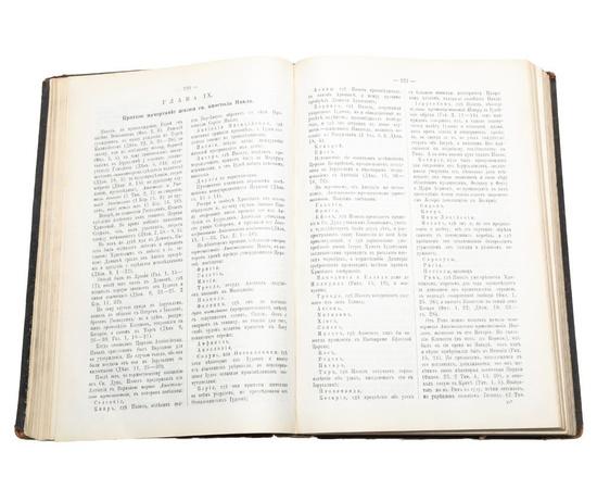 Сборник статей по истолковательному и назидательному чтению Деяний святых Апостолов и Апокалипсиса, с библиографическим указателем