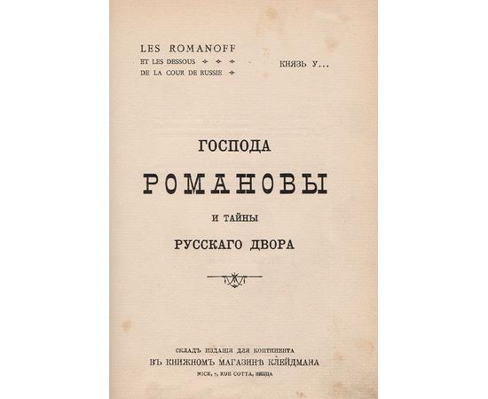 Господа Романовы и тайны русского двора