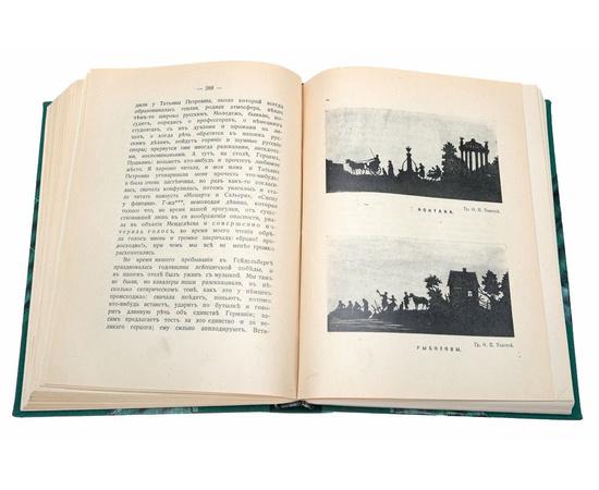 Е. Ф. Юнге. Воспоминания (1843-1860 гг.)