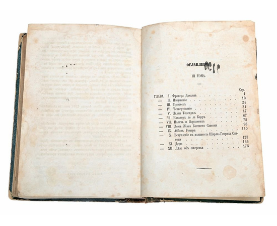 Записки палача, или Политические и исторические тайны Франции. В 3 томах (в одной книге)