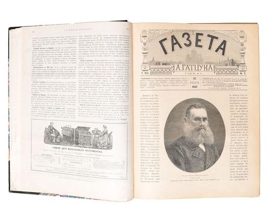 Газета А. Гатцука, политико-литературная, художественная и ремесленная. Годовая подшивка за 1882 год