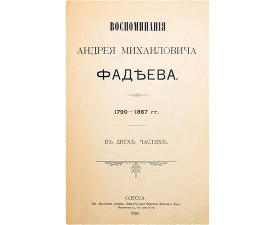 Воспоминания Андрея Михаиловича Фадеева. 1790 - 1867 гг