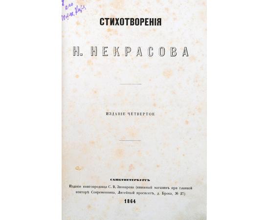 Стихотворения Н. Некрасова. В 3 частях, в 1 книге