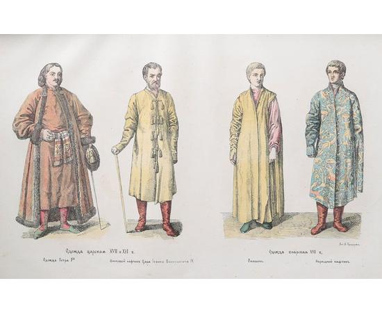 Русские древности. Материалы по истории русских одежд XVI - XVIII веков