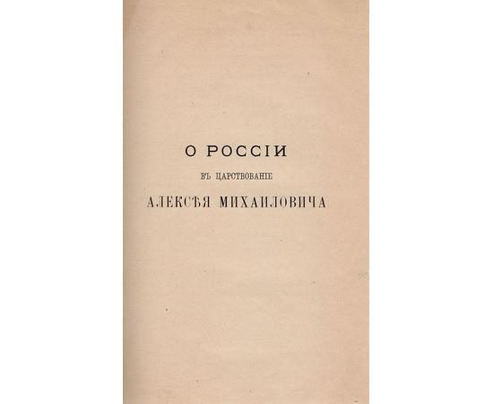 О России, в царствование Алексея Михайловича