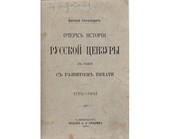 Очерк истории русской цензуры в связи в развитием печати (1703-1903)