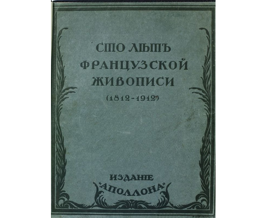 """Выставка """"Сто лет французской живописи. 1812 - 1912"""""""