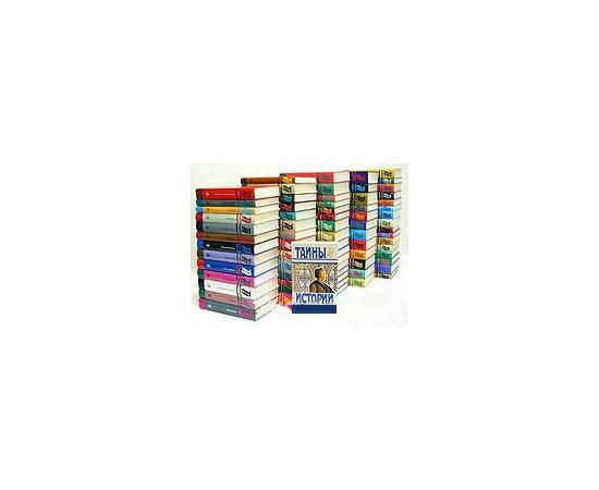 """Серия """"Тайны истории в романах, повестях и документах"""" (комплект из 72 книг)"""