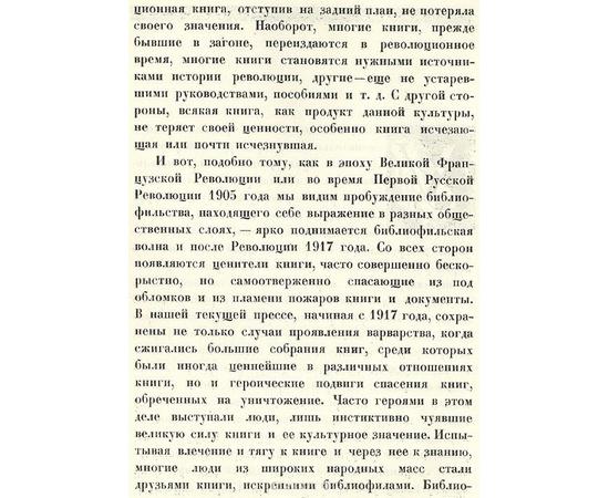 Альманах библиофила. Номерованный экземпляр № 230