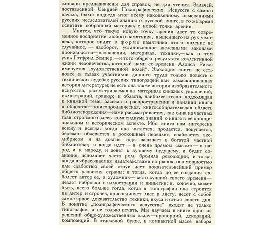 Книга в России. В 2 частях (комплект)