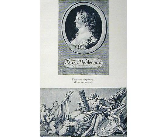 Русские граверы и литографы