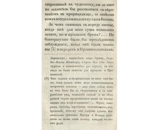 Опыт словаря гаданий и прорицалищ, священных праздников и жертвоприношений, существующих у древних греков и римлян