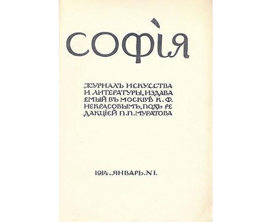 София - Журнал искусства и литературы за 1914 год (выпуски 1 - 6)