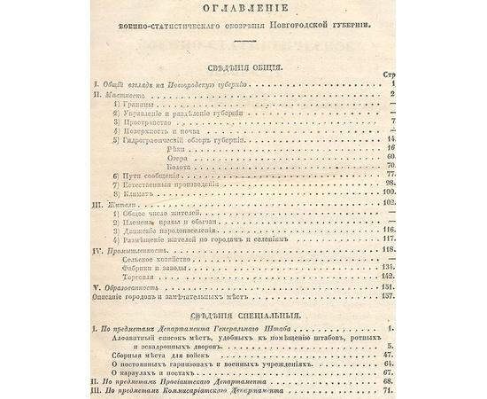 Военно-статистическое обозрение Российской Империи. Том 3. Часть 3. Новгородская губерния
