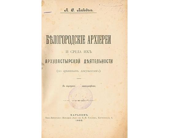 Белогородские архиереи