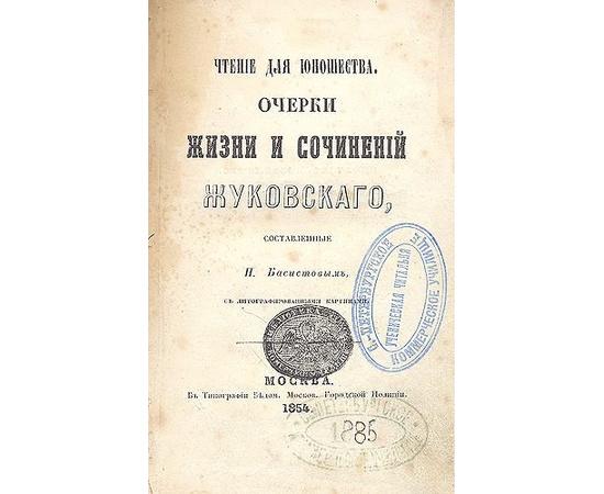 Очерки жизни и сочинений Жуковского