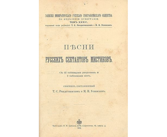 Песни русских сектантов мистиков