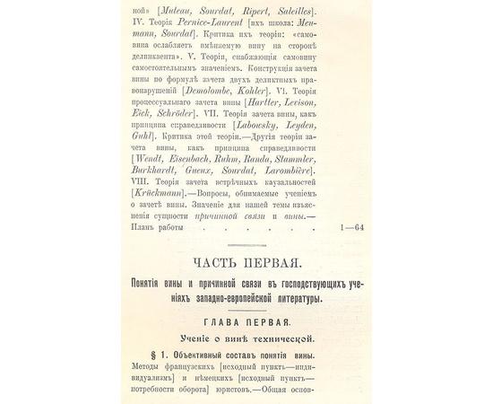 Влияние вины потерпевшего на размер возмещаемых ему убытков (в двух томах, в одной книге)