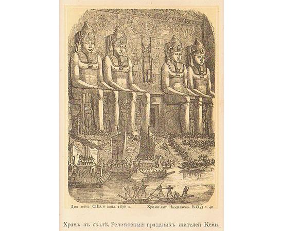 Чудеса древней страны пирамид