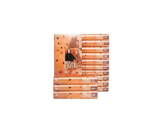 Виктор Гюго. Собрание сочинений в 14 томах (комплект из 14 книг)