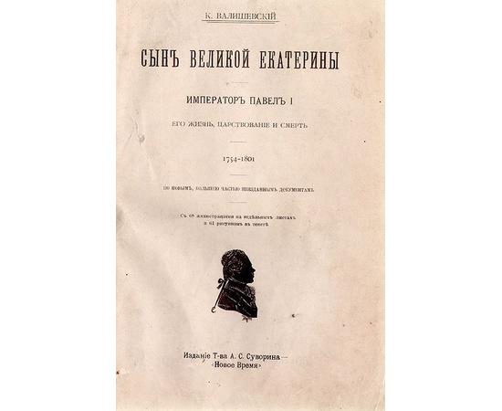 Сын Великой Екатерины: Император Павел I. Его жизнь, царствование и смерть