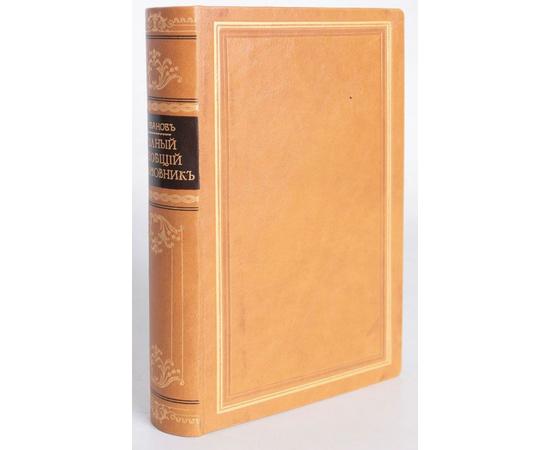 Полный всеобщий письмовник, примененный ко всем классам общества. Собрание практических примеров, служащих к изящному изложению писем на все случаи жизни