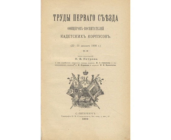 Труды первого съезда офицеров-воспитателей кадетских корпусов. 22 - 31 декабря 1908 года