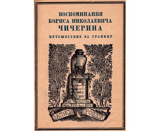 Записи прошлого (воспоминания Бориса Чичерина) (полный комплект из 4 книг)