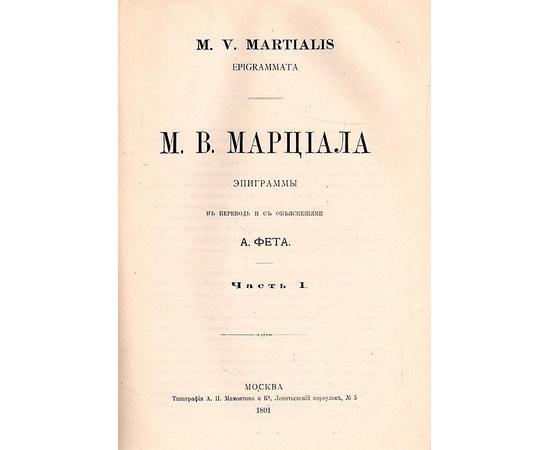 М. Марциал. Эпиграммы. В двух томах