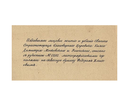 Житие Святого Димитрия Царевича