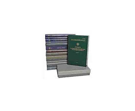 Лоции (комплект из 17 книг)