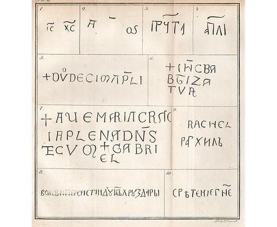 Корсунские врата, находящиеся в Новгородском Софийском соборе