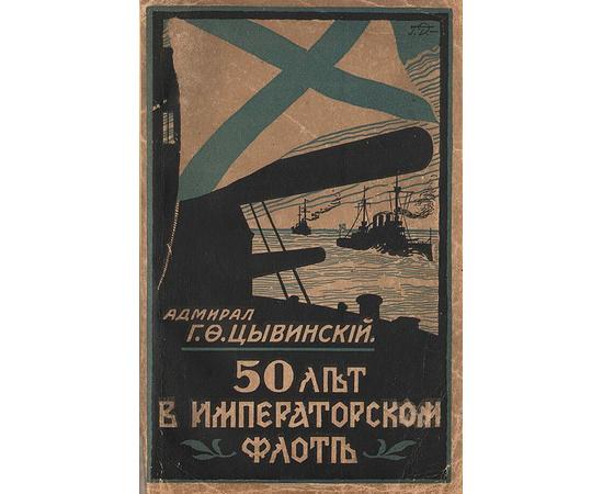 Адмирал Г. Цывинский. 50 лет в Императорском Флоте