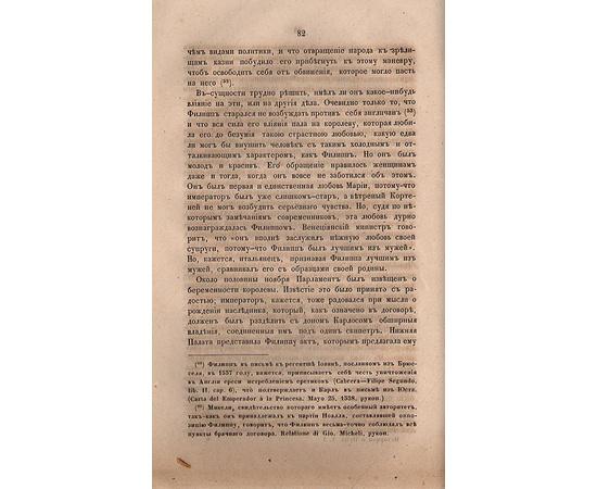 История царствования Филиппа Второго, короля испанского (в 2 частях, в одной книге)