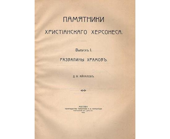 Памятники христианского Херсонеса (выпуски I - III, комплект из 3 книг)