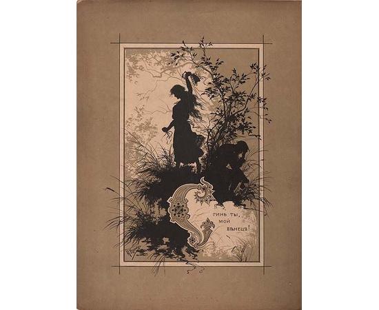Пушкин А.С. Поэма Русалка в силуэтах К. Изенберга 1900 года