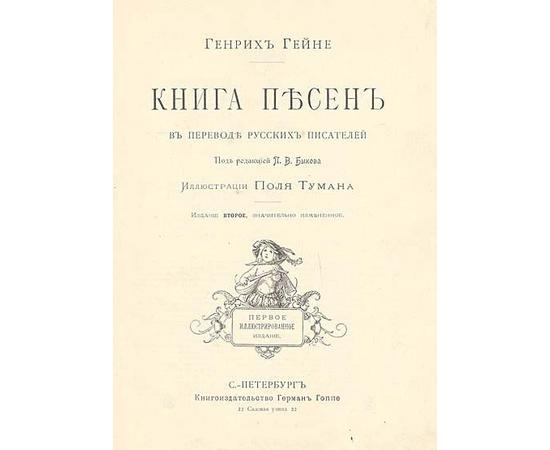 Книга песен в переводе русских писателей