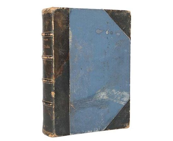 Теория права и государства в связи с теорией нравственности (в 2 томах, в одной книге)