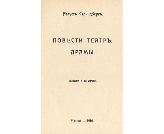 Стриндберг А.Ю. Полное собрание сочинений (комплект из 12 книг)