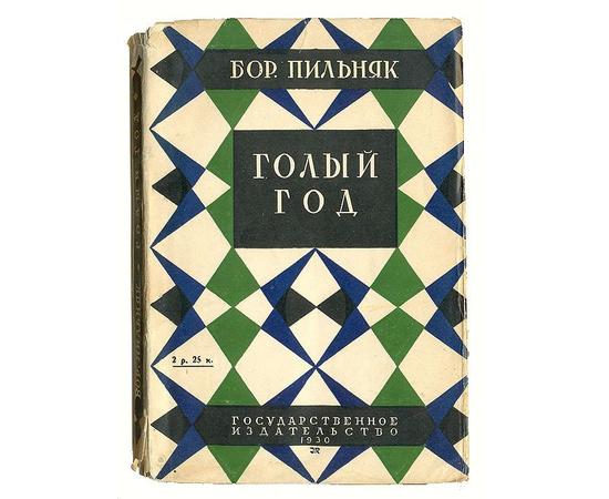 Борис Пильняк. Собрание сочинений в 8 томах (комплект из 8 книг)
