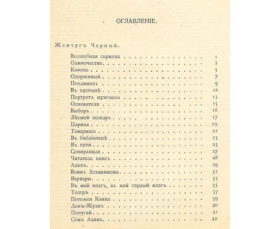Жемчуга 1910 года