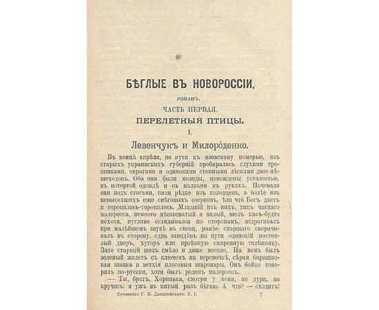 Г. П. Данилевский. Полное собрание сочинений в 24 томах (комплект из 7 книг)