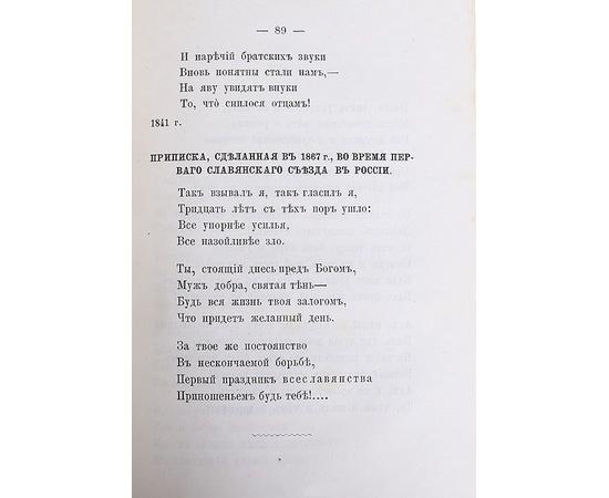 Стихотворения Ф. Тютчева