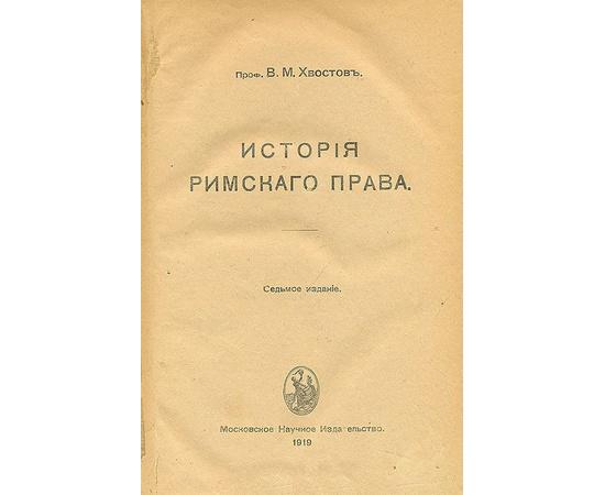 История Римского права 1919 года
