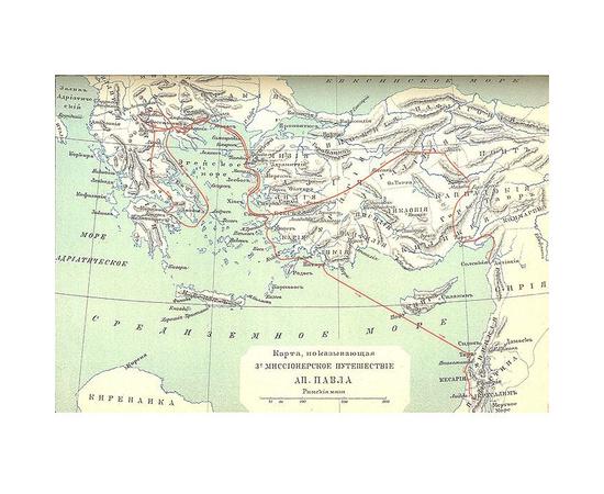 Жизнь и труды Святого Апостола Павла 1905 года